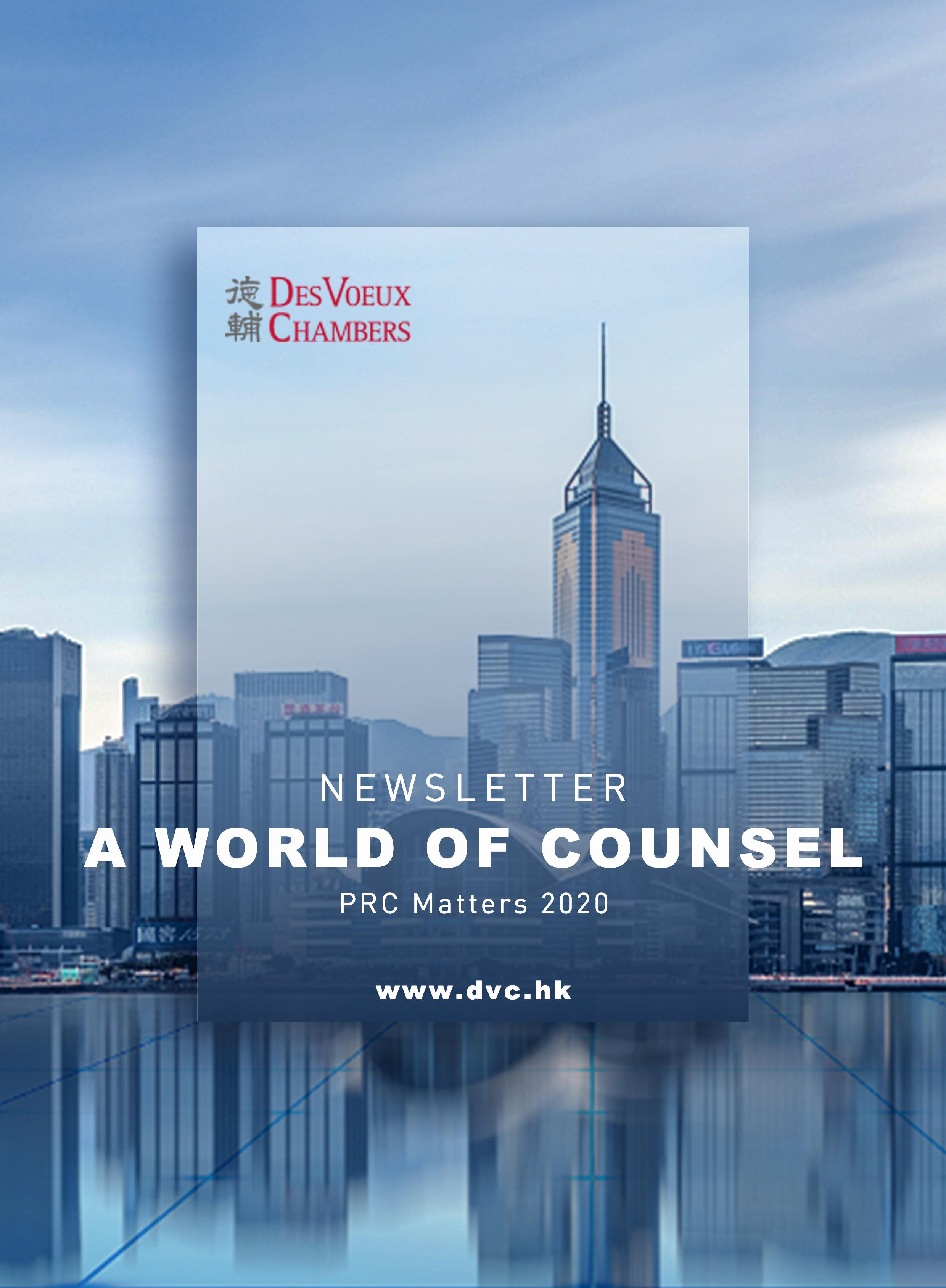 DVC-A-World-of-Counsel-Cover-Page